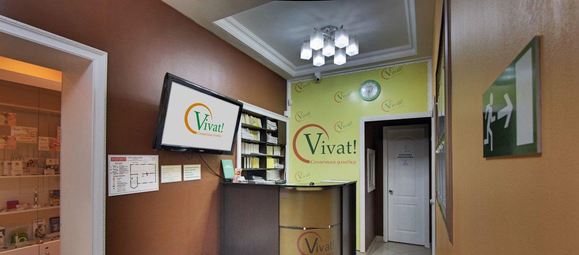Фотогалерея - Семейная стоматологическая клиника Виват на улице Лермонтова