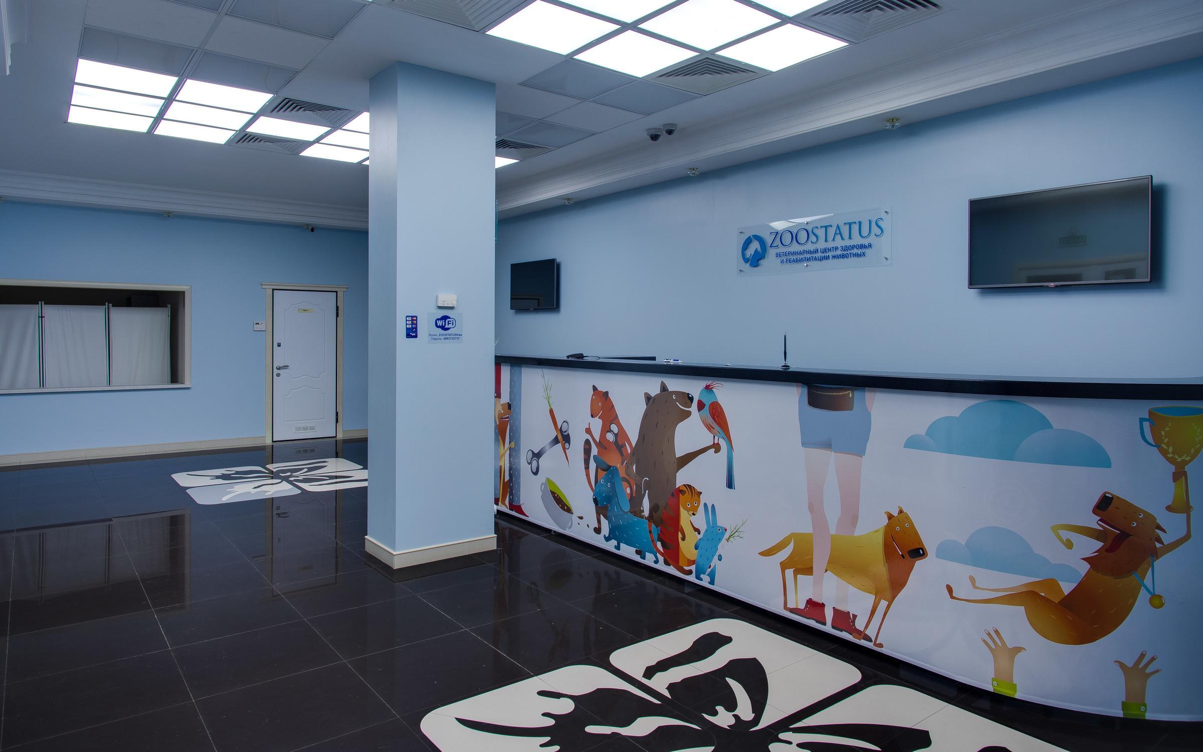 фотография Ветеринарного центра здоровья и реабилитации животных Zoostatus на Варшавском шоссе