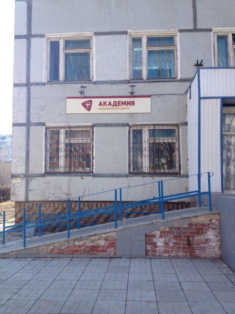 фотография Медицинского центра Академия на улице Генерала Тюленева