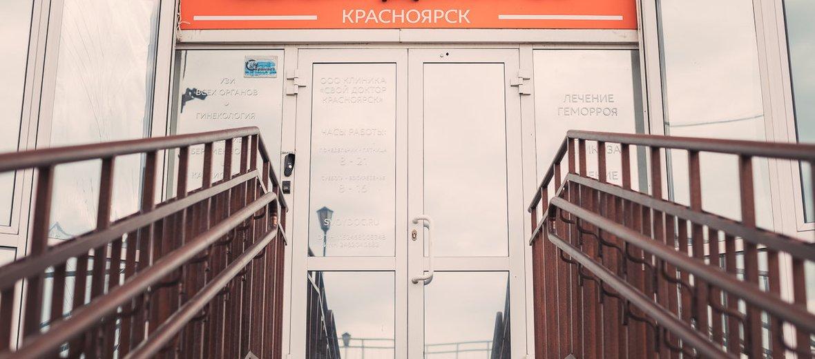 Фотогалерея - Клиника Свой доктор Красноярск в Северном проезде