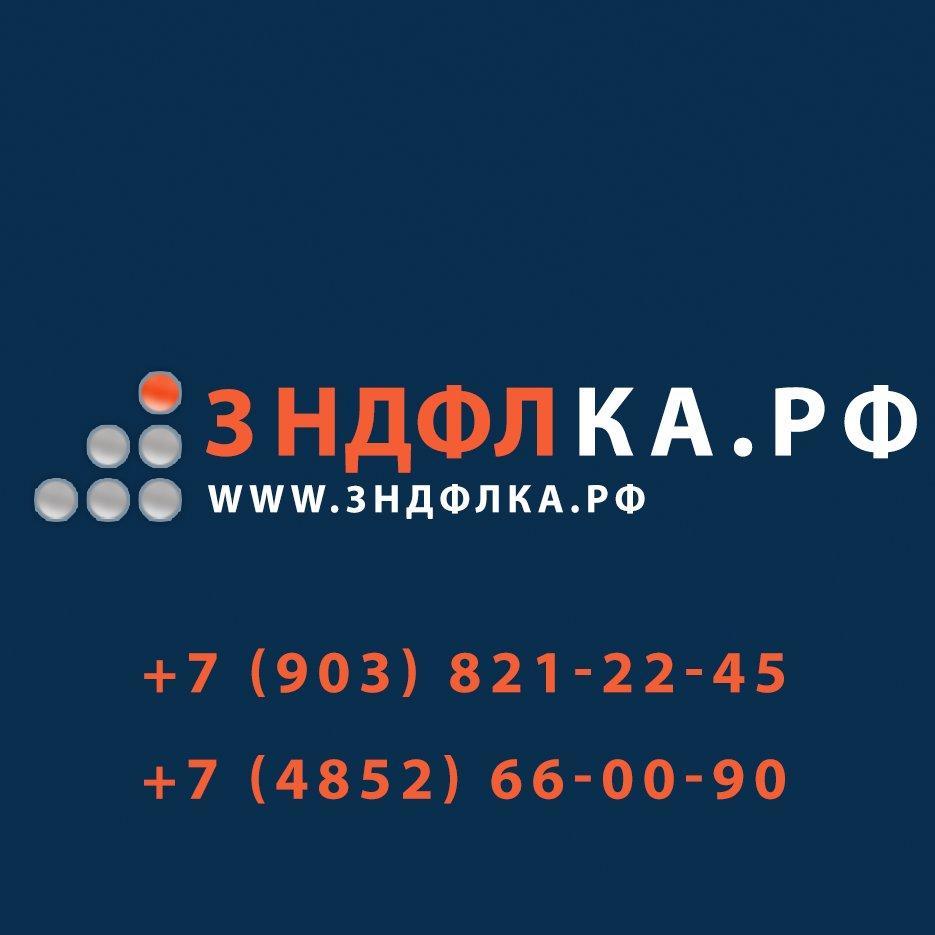 фотография Компании 3-НДФЛКА на проспекте Ленина
