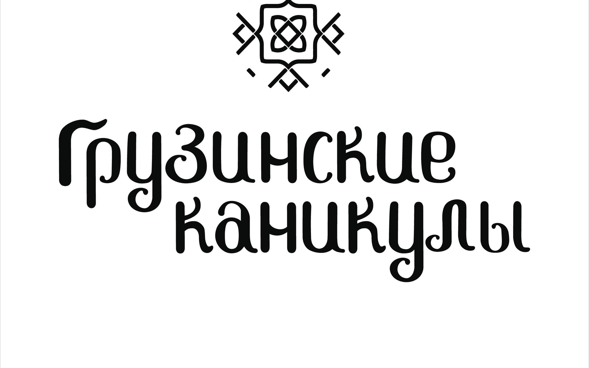фотография Ресторана Грузинские каникулы в ТЦ Ереван Плаза