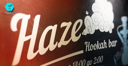 фотография Центра паровых коктейлей Haze на улице Степанца
