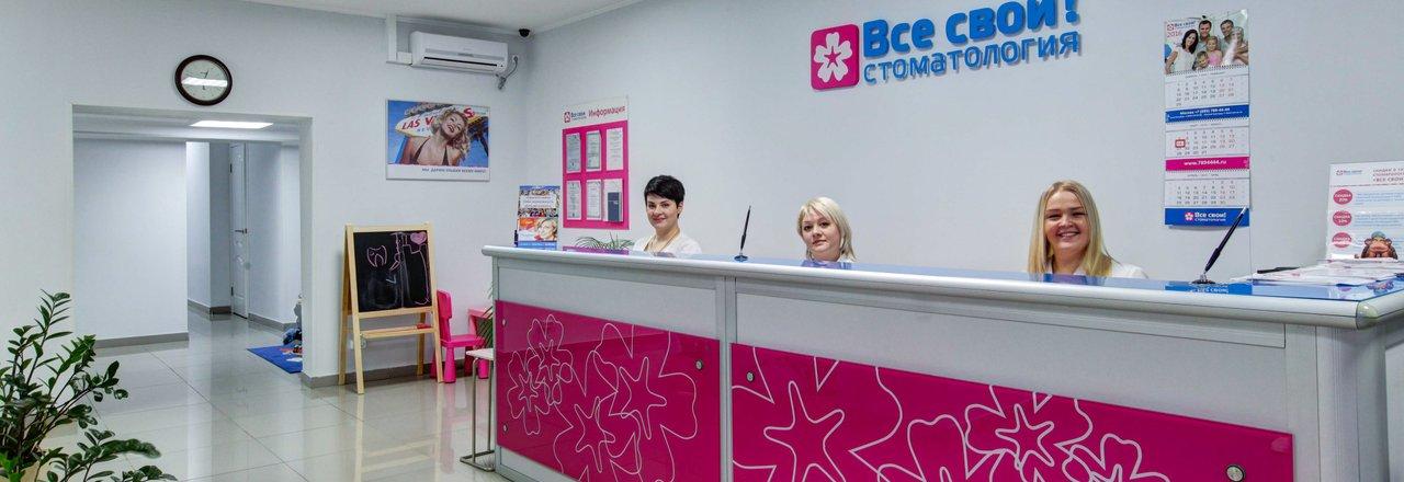 фотография Стоматологии Все свои! на метро Бабушкинская