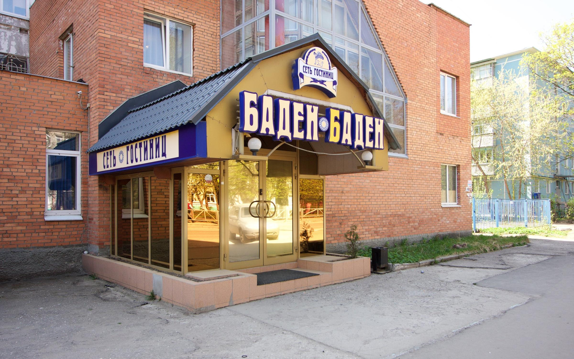 фотография Гостиницы Баден-Баден на улице Великанова
