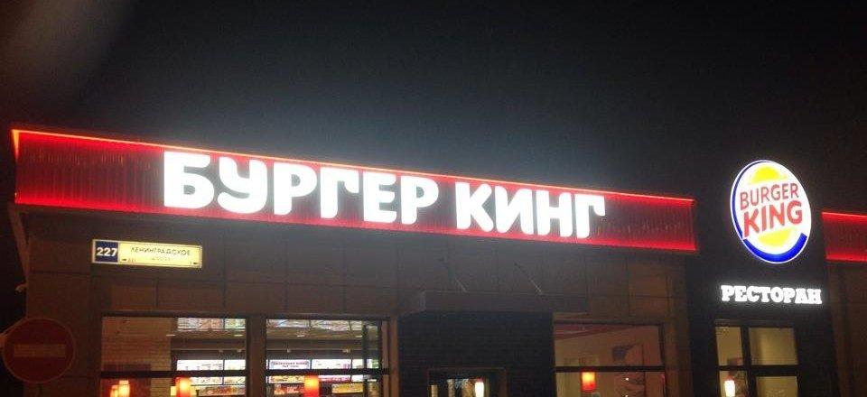 фотография Ресторана Burger King на Ленинградском шоссе