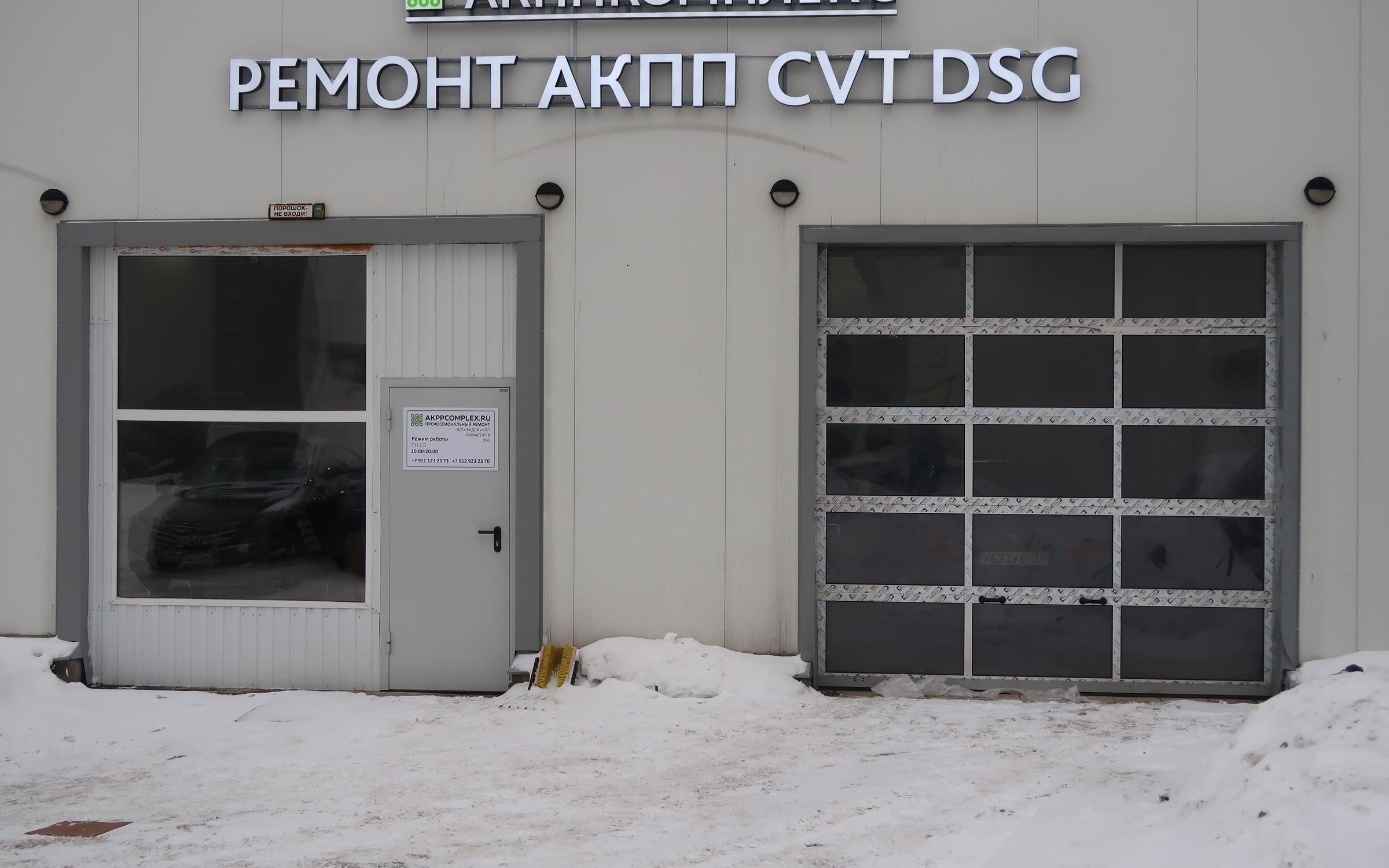 фотография Компании АКПП-комплекс на проспекте Юрия Гагарина