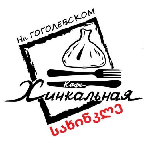 Фотогалерея - Хинкальная на Гоголевском бульваре