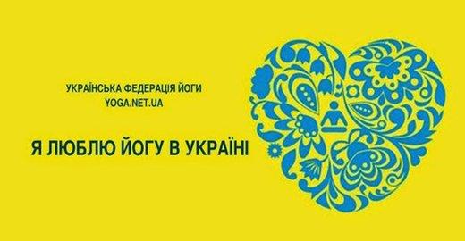 фотография Украинская Федерация Йоги в Днепропетровске