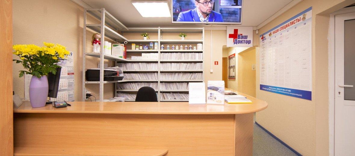 Фотогалерея - Медицинский центр Ваш Доктор в Восточном административном округе