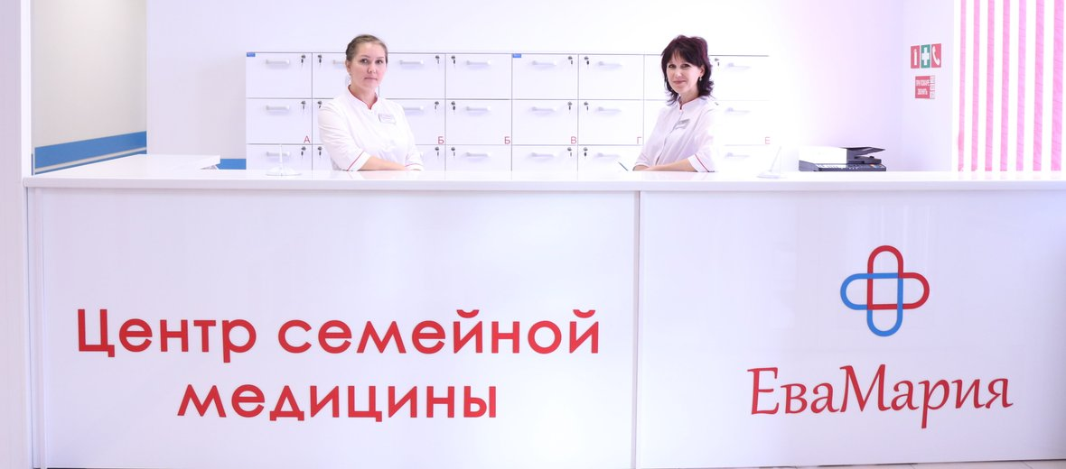 Фотогалерея - Центр семейной медицины ЕваМария
