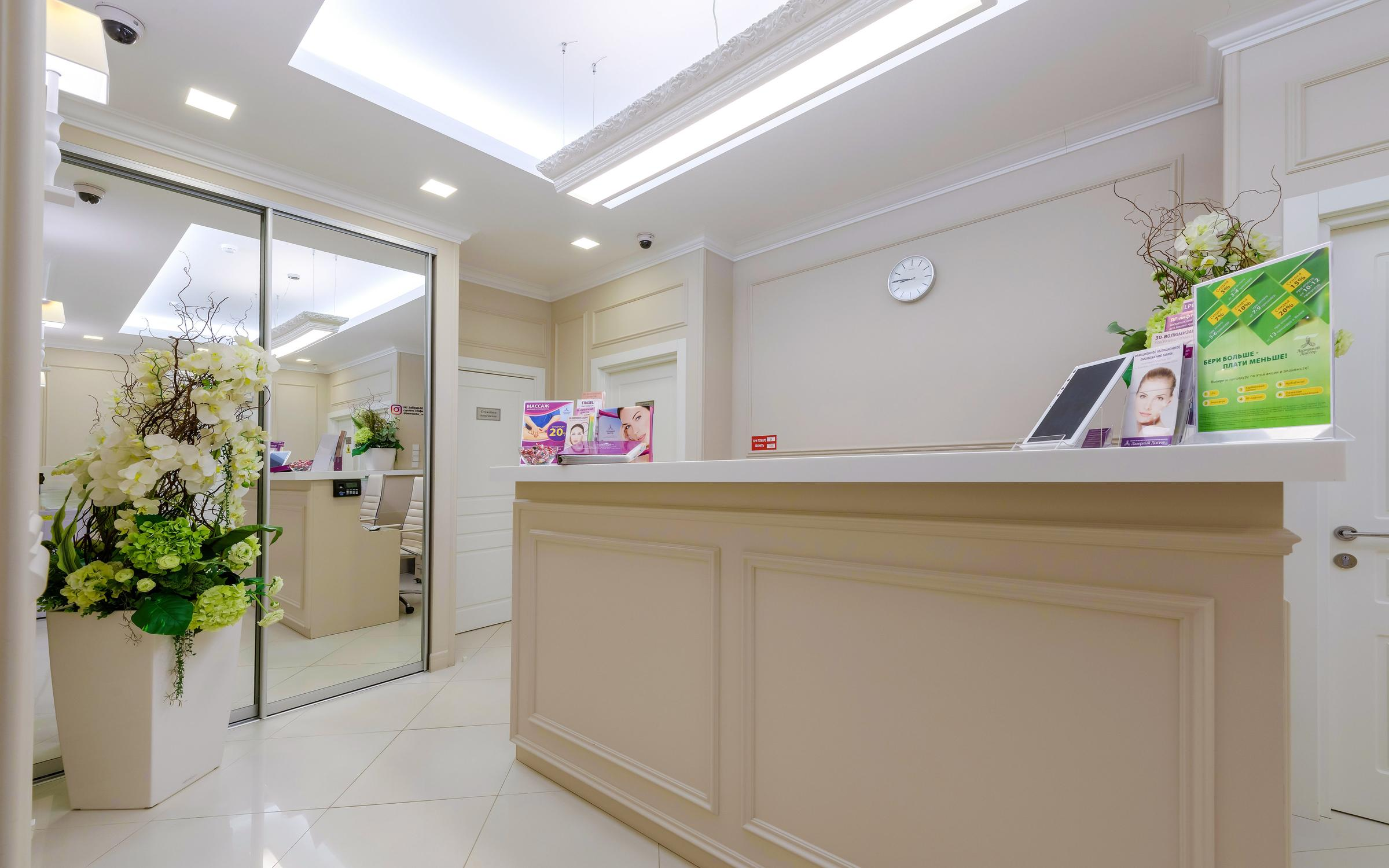 фотография Центра косметологии и медицины Лазерный Доктор на улице Мира