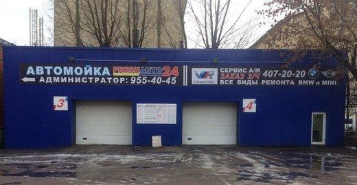 фотография Автомойки FreshAuto24 на улице Черняховского