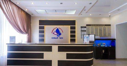 фотография Медицинской компании Новый век в Энгельсе