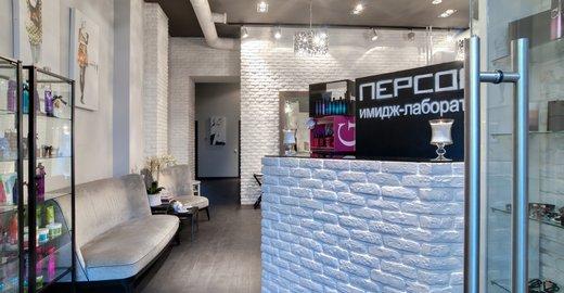 фотография Салона красоты Персона в Красногорске