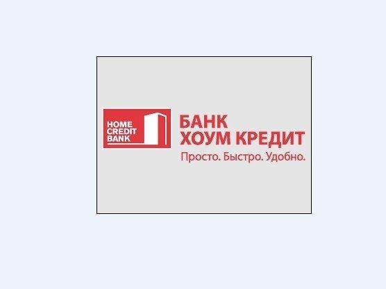 банк хоум кредит в мурманске адреса
