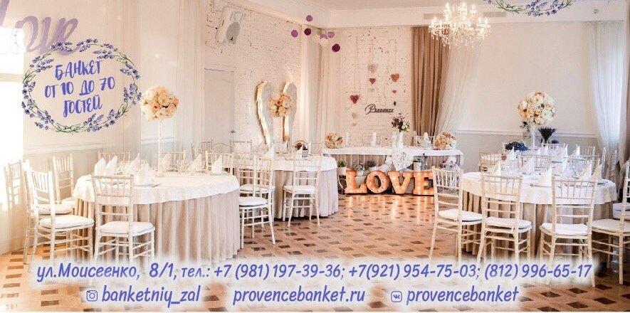 фотография Банкетного зала Provence на улице Моисеенко