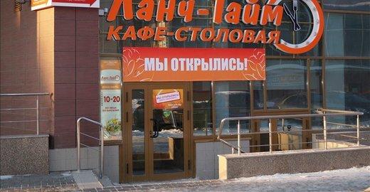 фотография Кафе-столовой Ланч-Тайм на улице Гагарина, 14