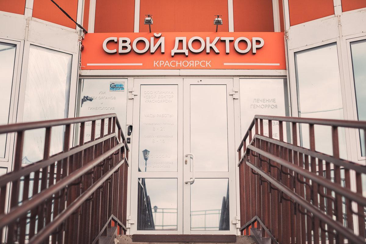 фотография Клиники Свой доктор Красноярск в Северном проезде