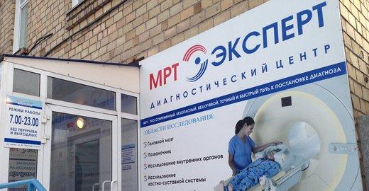 фотография Диагностического центра МРТ-Эксперт на ул. Академика Павлова, 1с2