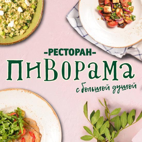 фотография Сеть ресторанов домашней кухни Пиворама на Октябрьской улице