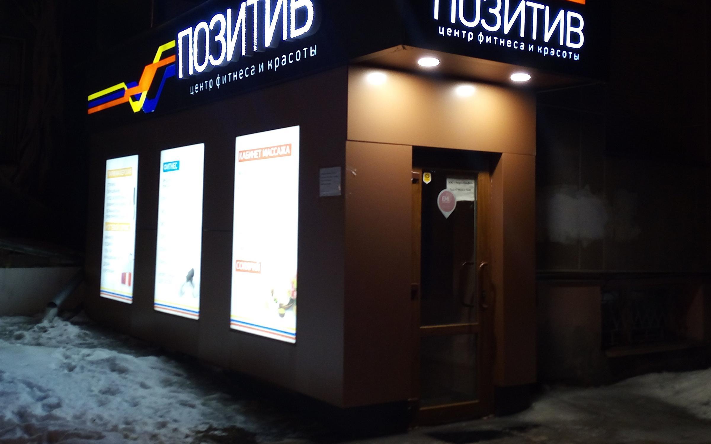 фотография Фитнес-клуба Позитив на улице Чапаева