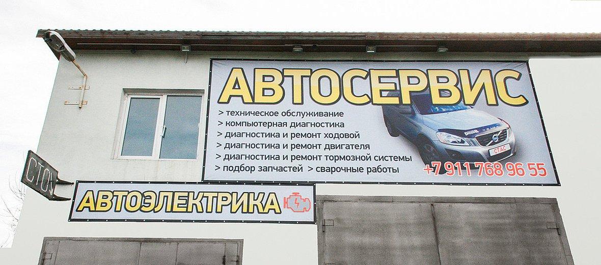 Фотогалерея - Автосервис на улице Коммуны, 7А
