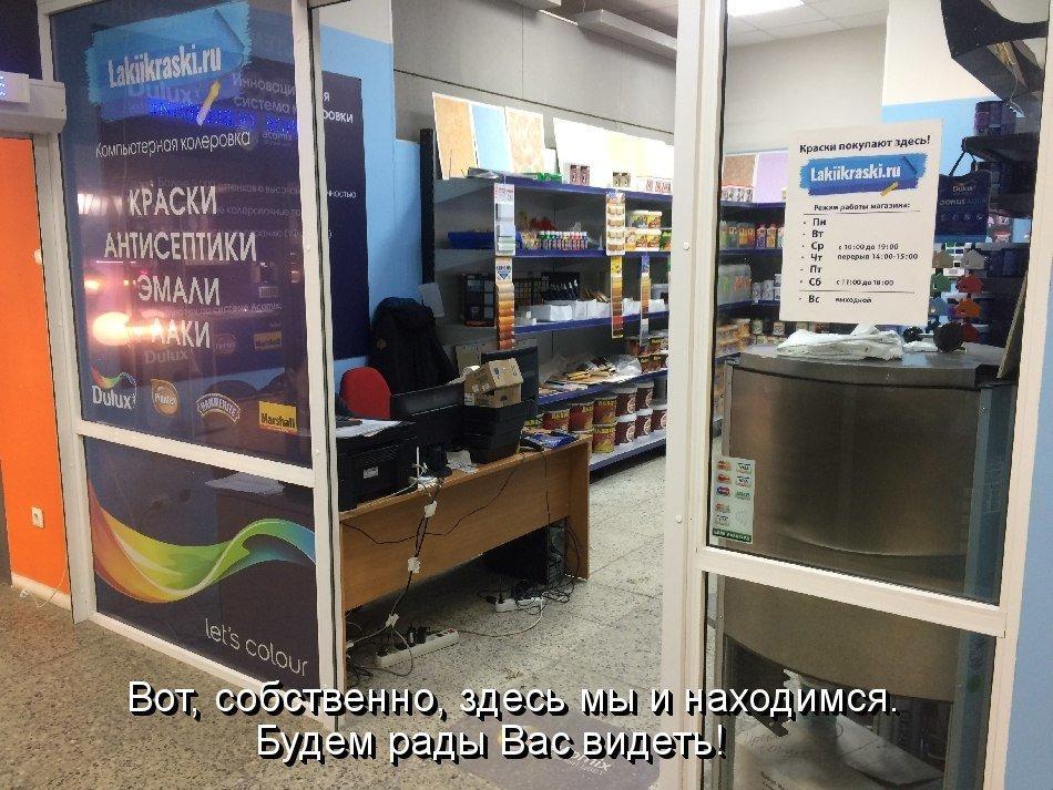 фотография Интернет-магазин лакокрасочных материалов Lakiikraski.ru