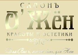 Центр эстетической косметологии и красоты Ожён на Василеостровской