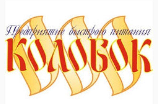 фотография Сеть ресторанов домашней кухни Теремок в ТЦ Невский