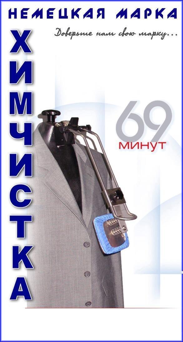 фотография Химчистки Немецкая марка на Таллинском шоссе
