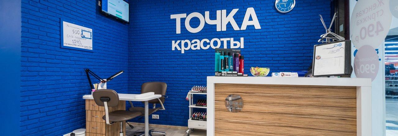 фотография Салона Точка Красоты в ТЦ Марьинский пассаж