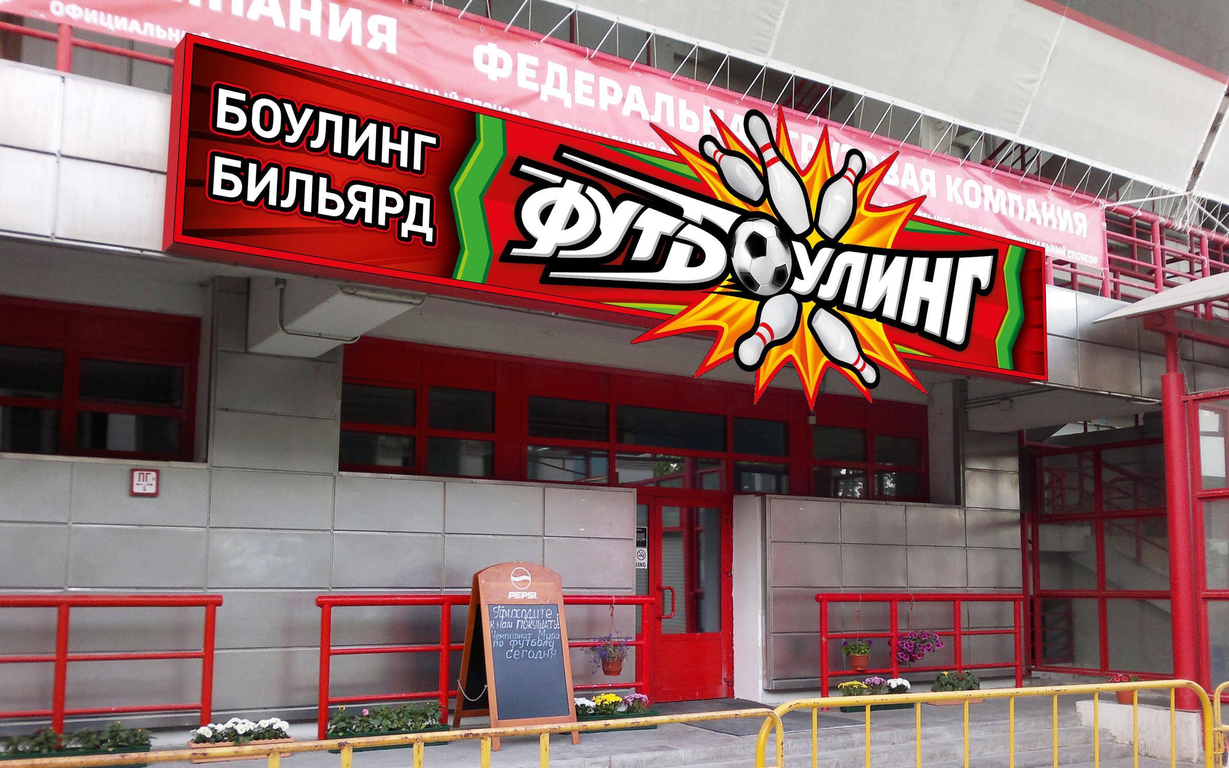 фотография Развлекательного центра Футбоулинг на стадионе Локомотив