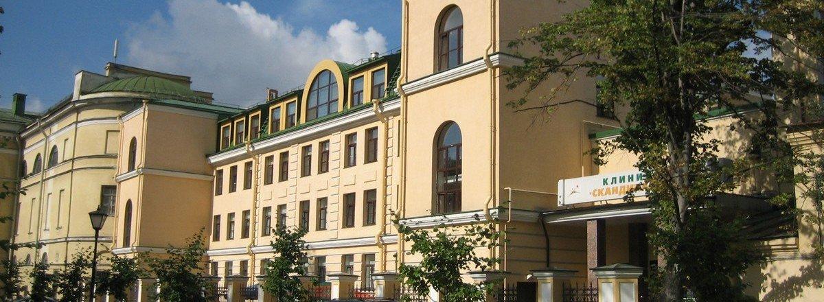 фотография Медицинского центра Скандинавия Центральная клиника на Литейном проспекте
