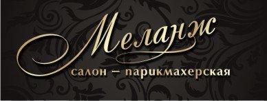 фотография Салона красоты Меланж на улице Советской Армии