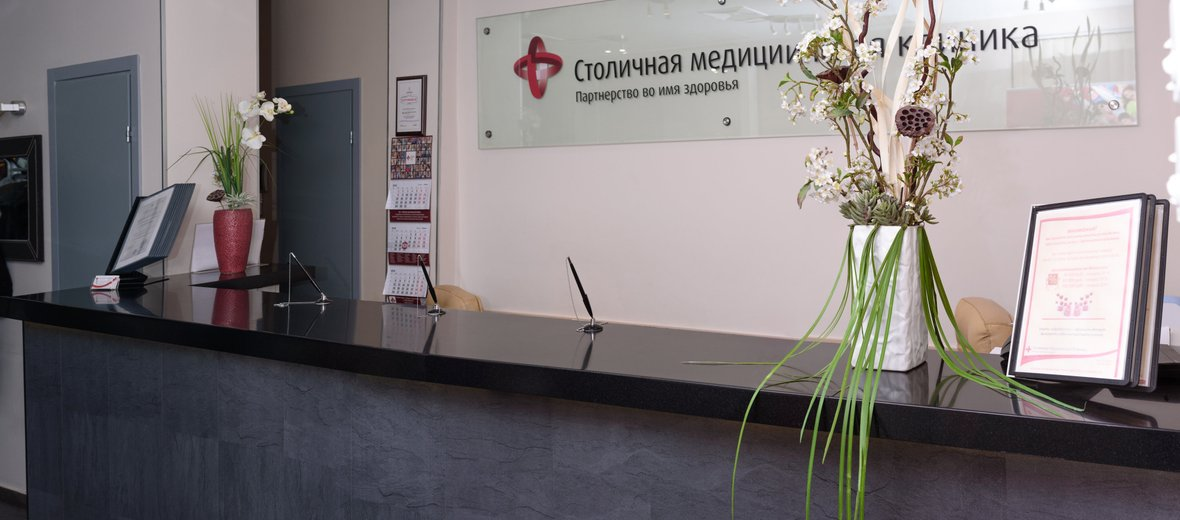 Фотогалерея - Столичная Медицинская Клиника на Сретенке