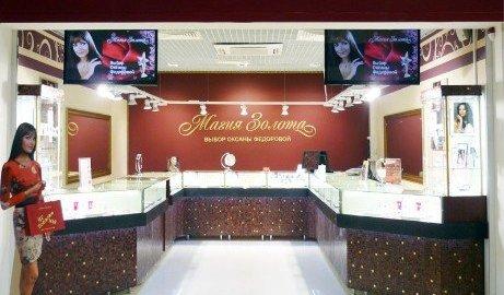 Ювелирный салон Магия золота в ТЦ Витте Молл - отзывы, фото, каталог  товаров, цены, телефон, адрес и как добраться - Магазины - Москва - Zoon.ru 04eba2a1690