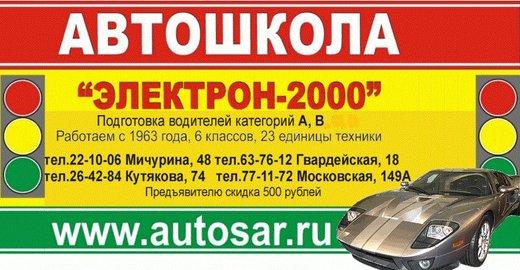 фотография Автошколы Электрон-2000 на Московской улице