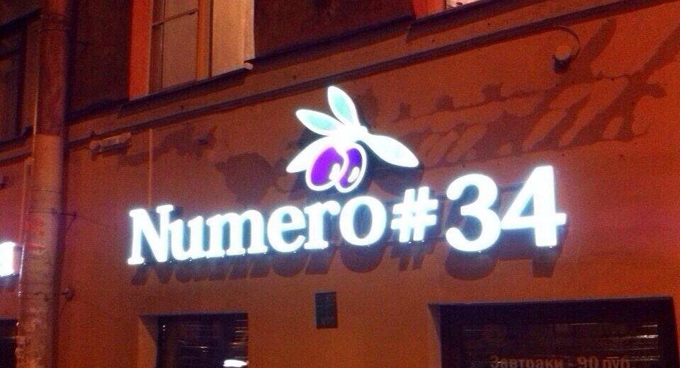 Фотогалерея - Ресторан Numero#34