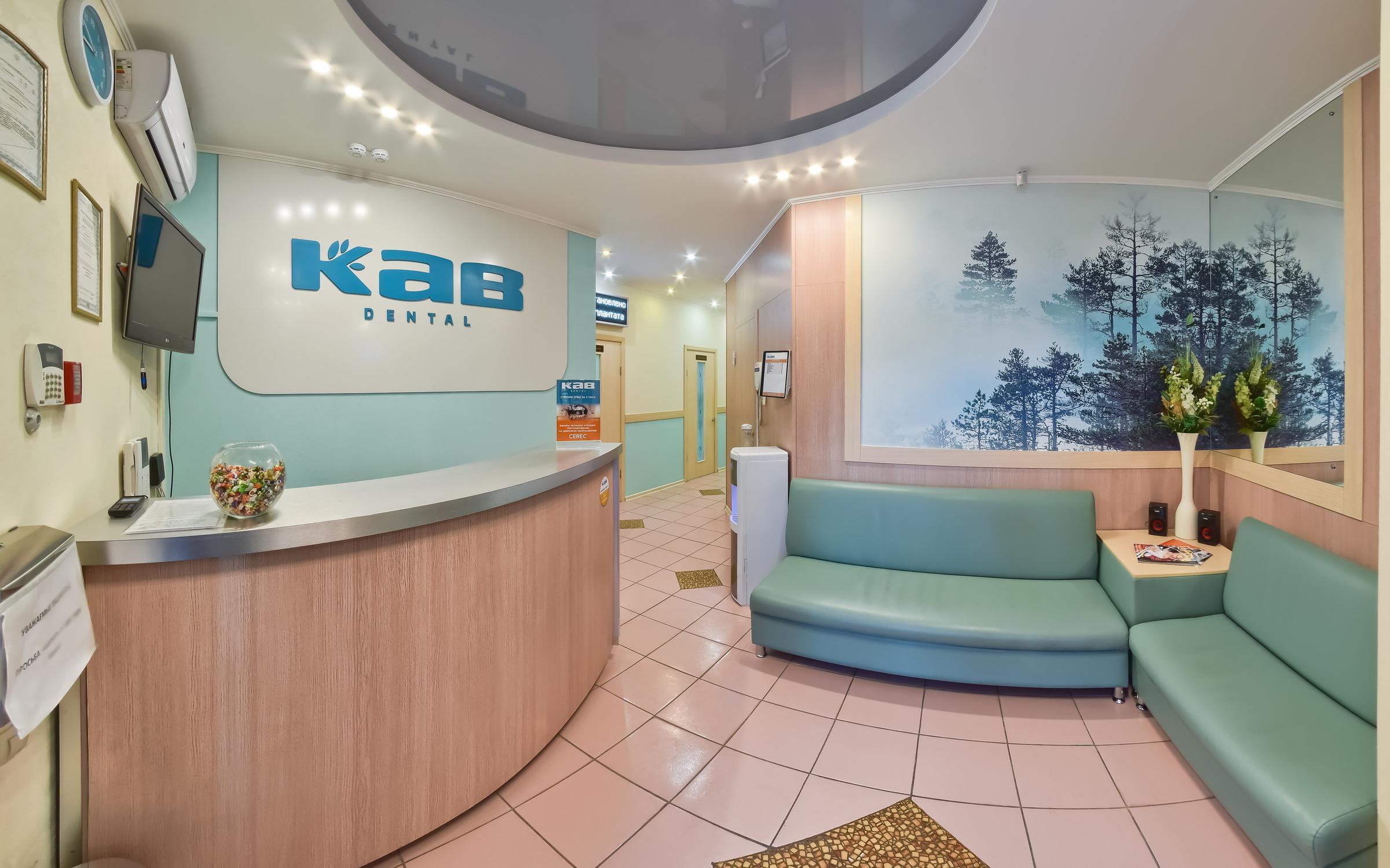 фотография Стоматологической клиники КАВ Dental