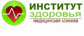 Фотогалерея - Медицинский центр Институт Здоровья на Рязанском проспекте