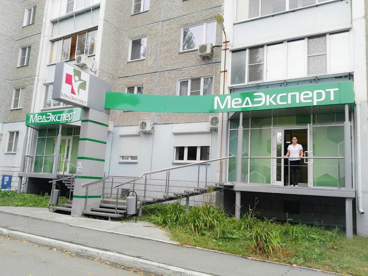 фотография Медицинского центра МедЭксперт на улице Братьев Кашириных