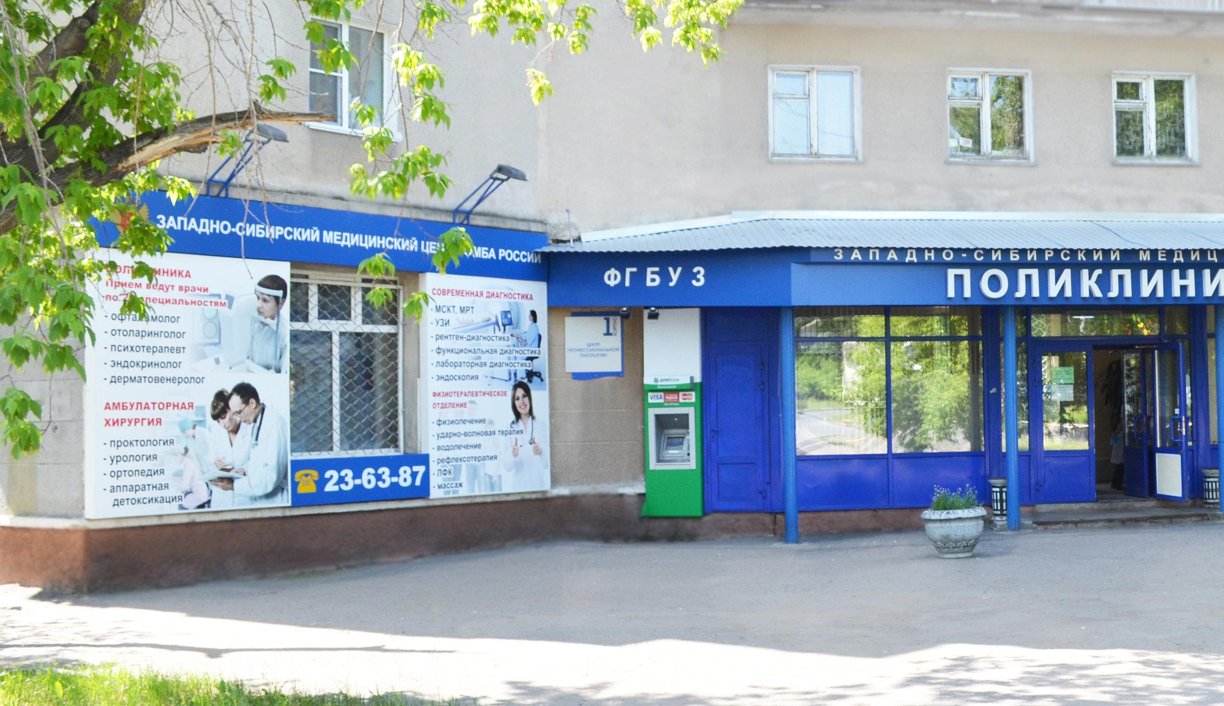 фотография Западно-Сибирский медицинский центр ФМБА России на улице Красный Путь