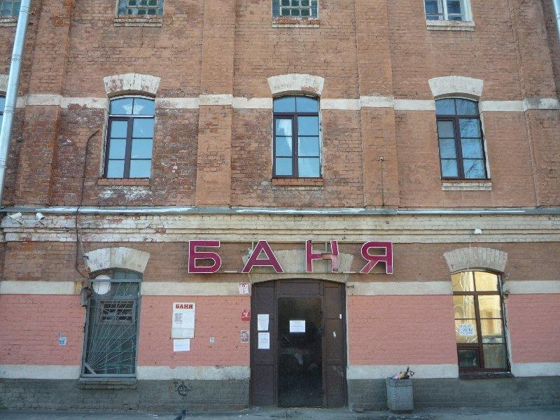 фотография Общественной бани №1 в Колпино