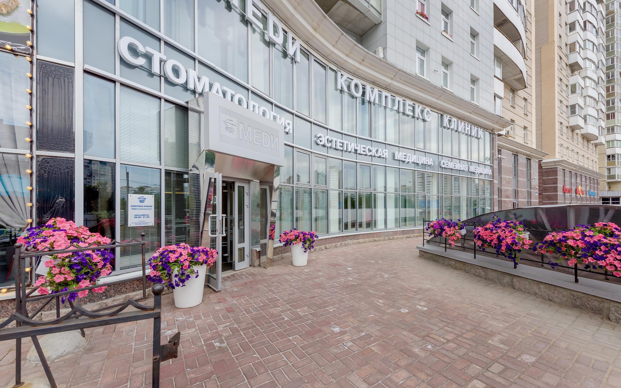 фотография Многопрофильной клиники МЕДИ на Комендантском