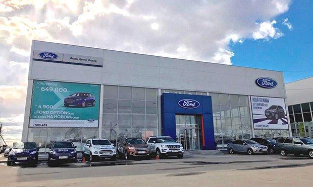 Автосалон официальный дилер ford в москве машины с пробегом в москве автосалоны бу