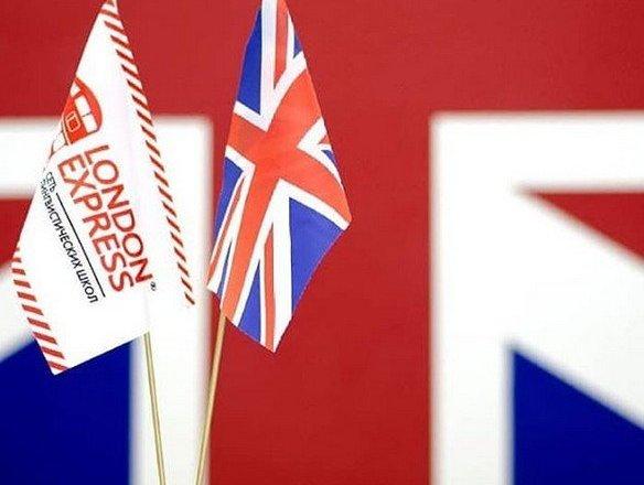 фотография Лингвистической школы London Express