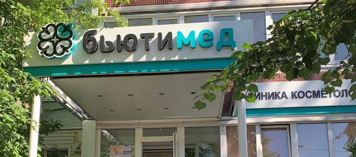 Фотогалерея - Центр косметологии Body spa