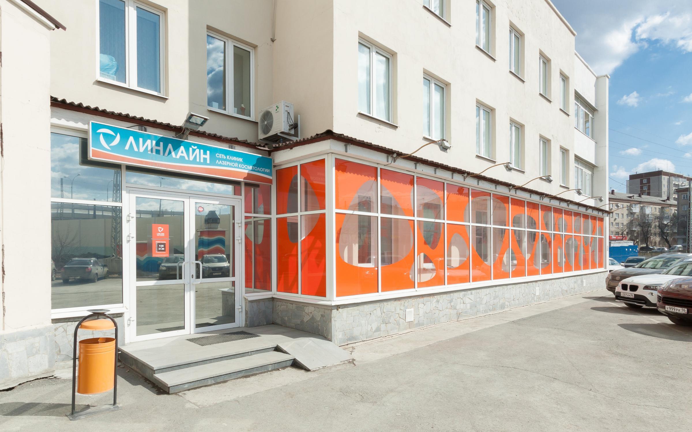 фотография Клиники лазерной косметологии ЛИНЛАЙН на улице Шейнкмана