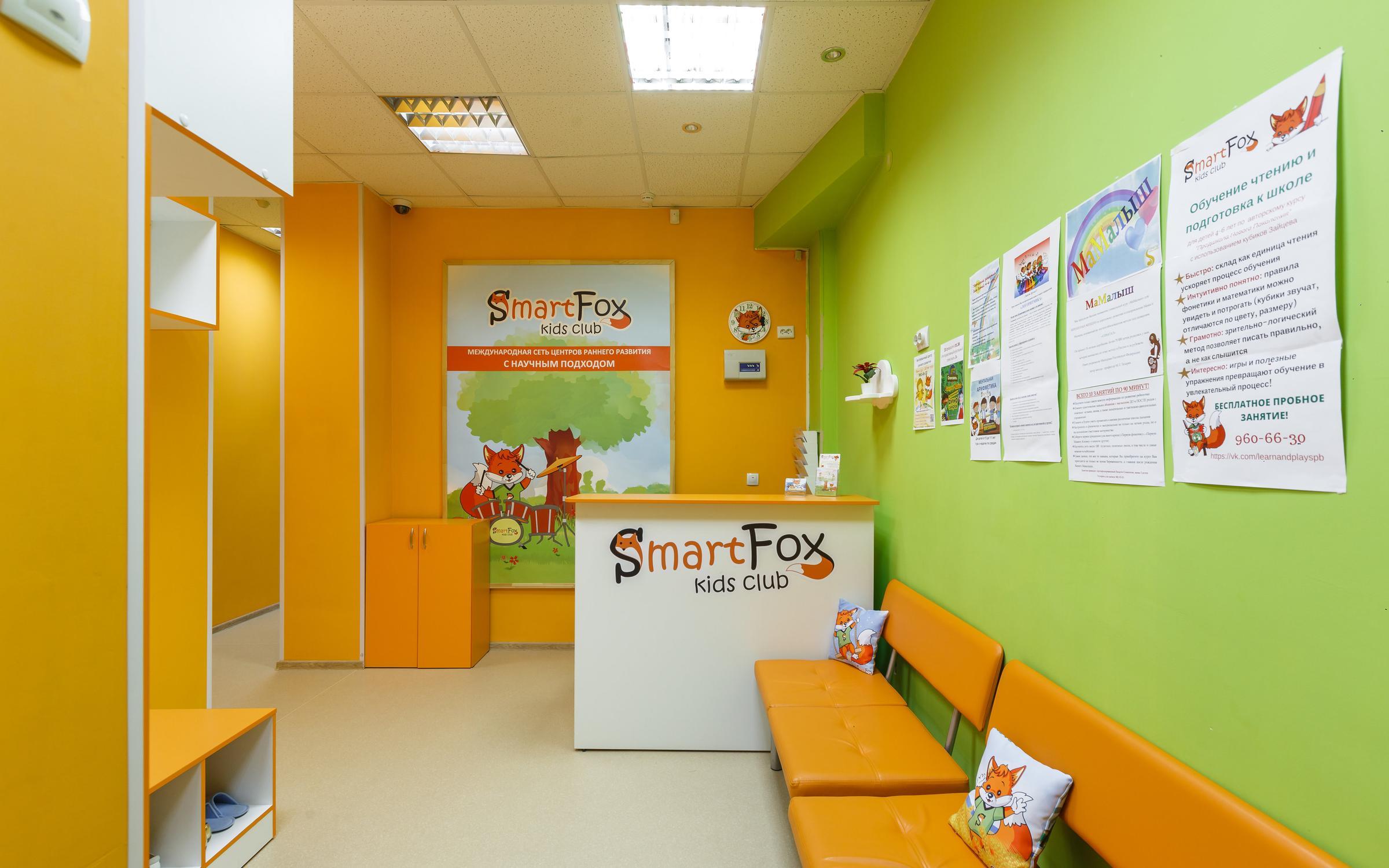 фотография Англоязычного развивающего центра SmartFox на Малой Каштановой аллее